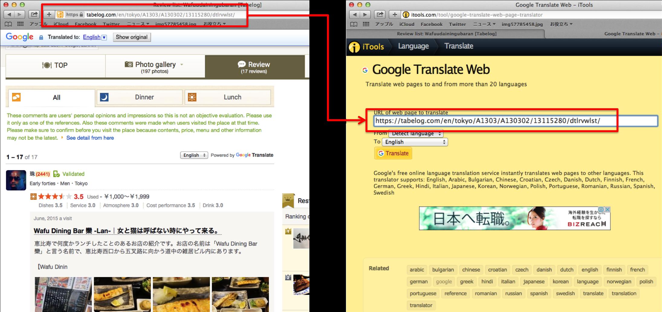 Itools translate